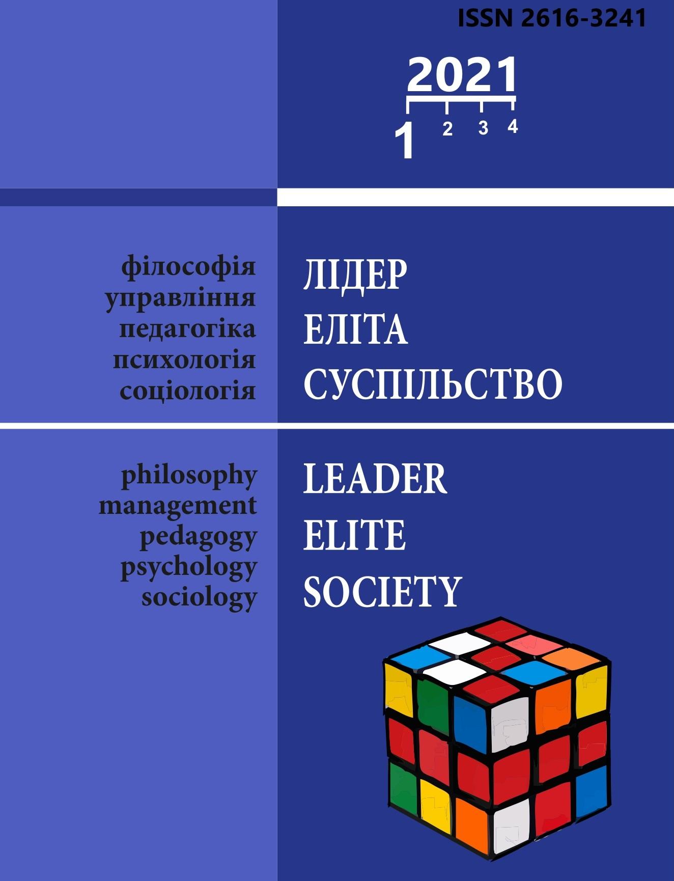 Лідер Еліта Суспільство